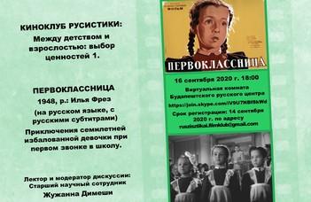 Онлайн Киноклуб русистики, сентябрь - Первоклассница