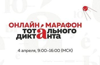 On-line orosz tollbamondás-maraton