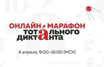 Будапешт на онлайн марафоне Тотального диктанта