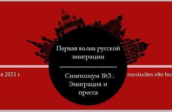 Первая волна русской эмиграции: пресса - ПРОГРАММА