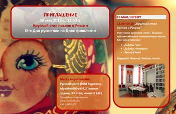 10 мая 2018 г. состоится круглый стол с участием чрезвычайных и полномочных послов Венгрии в Москве.