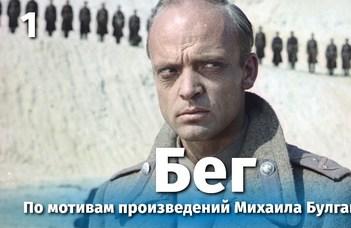 #Kult-túra - Bulgakov 130